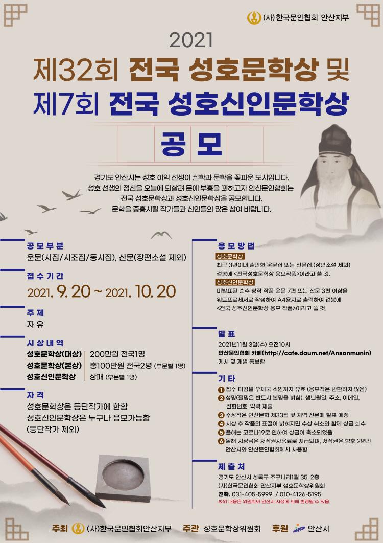 성호문학상2021.jpg