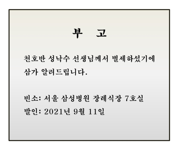 성낙수선생님본인상.jpg